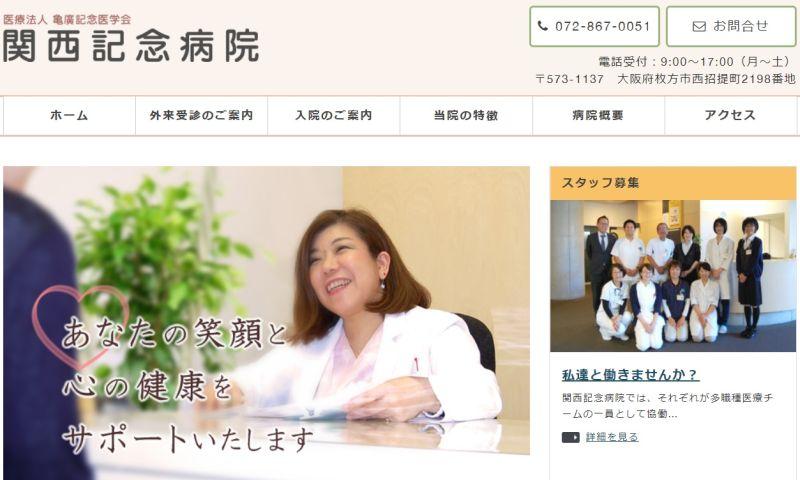 関西記念病院|ホームページをリニューアルしました。